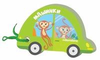 "Malamalama Книжка-игрушка на шнурочке ""Машинки"""