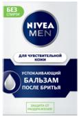 """Бальзам после бритья для чувствительной кожи """"Успокаивающий"""" Nivea"""