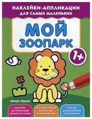 """Книжка с наклейками """"Мой зоопарк 1+"""""""