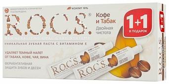 Набор зубных паст R.O.C.S. Кофе и табак (1+1 в подарок)