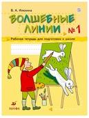"""Илюхина В.А. """"Волшебные линии. 5-7 лет. Рабочая тетрадь. Часть 1"""""""