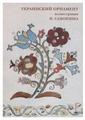 Набор открыток Белый город Украинский орнамент. Иллюстрации Н. Самокиша, 15 шт.