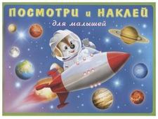 """Книжка с наклейками """"Ракета"""""""