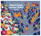 Русское слово Здравствуй, гостья Зима! Декабрь: младшая группа