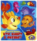 """Ушкина Н. """"с постраничной вырубкой. Кто живет в океане?"""""""
