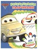 ЛЕВ Пальчиковая раскраска Тачки 2 ПР1905