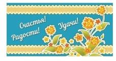 Конверт для денег Творческий Центр СФЕРА Счастья! Радости! Удачи! (КД1-12431), 1 шт.