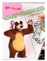 ЛЕВ Маша и Медведь. Суперраскраска с образцом