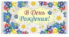 Конверт для денег Творческий Центр СФЕРА В День рождения! (КД-12384), 1 шт.