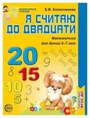 """Колесникова Елена """"Я считаю до 20. Рабочая тетрадь для выполнения заданий по книге """"Математика для детей 6-7 лет"""". ФГОС"""""""