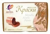 Луч Краски акриловые металлик 6 цветов (22С 1413-08)