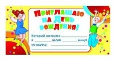 Приглашение Творческий Центр СФЕРА Приглашаю на День рождения! (ШМ-9418), 1 шт.