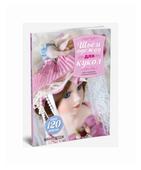 """Додж Винус """"Шьем одежду для кукол. Книга с выкройками в натуральную величину"""""""