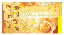 Приглашение Творческий Центр СФЕРА Приглашение (ПР-6918), 1 шт.