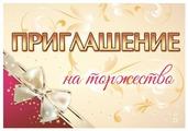 Приглашение Учитель Приглашение на торжество (КО-36), 1 шт.
