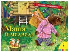 """Булатов М.А. """"Книжка-панорамка. Маша и медведь"""""""