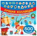 АСТ Альбом Лучшая коллекция новогодних наклеек, 500 шт