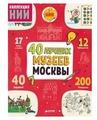 CLEVER Раскраска. 40 лучших музеев России.