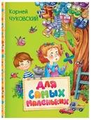 """Чуковский К.И. """"Читаем малышам. Для самых маленьких"""""""