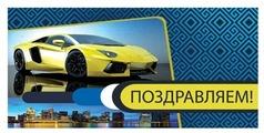 Конверт для денег Творческий Центр СФЕРА Поздравляем! (КД1-12737), 1 шт.