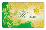 Приглашение Творческий Центр СФЕРА Приглашение (ПМ-7123), 1 шт.