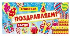 Конверт для денег Творческий Центр СФЕРА Поздравляем! (КД-12380), 1 шт.