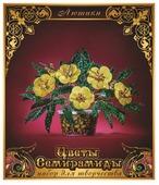 Моя Выдумка Цветы из пайеток Цветы Семирамиды Лютики 270