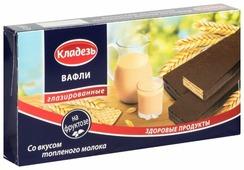 Вафли глазированные Кладезь со вкусом топленого молока на фруктозе 150 г