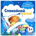 "Савушкин С.Н. ""Уроки вежливости. Спокойной ночи"""