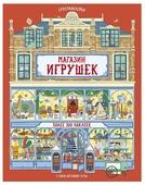 """Книжка с наклейками """"Магазин игрушек"""""""