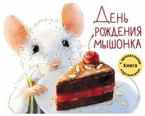 """Зенькова А. """"День рождения Мышонка"""""""