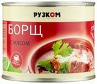 Рузком Борщ с мясом 540 г