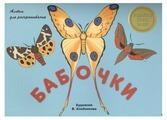 Стрекоза Альбом для раскрашивания. Бабочки