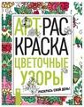 Феникс Раскраска-антистресс Цветочные узоры