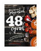 """Журавлев Д.Н. """"48 супов"""""""