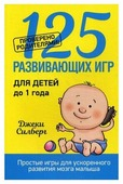 """Силберг Д. """"125 развивающих игр для детей до 1 года"""""""