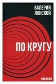 """Лонской Валерий Яковлевич """"По кругу. Путешествие в беду и обратно"""""""