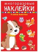 """Книжка с наклейками """"Многоразовые наклейки. Я Люблю Животных"""""""