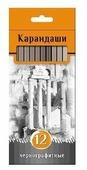 BG Набор чернографитных карандашей Графика (Kr12G_EpB_1688)
