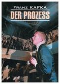 """Кафка Ф. """"Der Prozess / Процесс"""""""