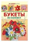 """Малиновцева Татьяна """"Букеты из конфет"""""""