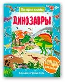 """Книжка с наклейками """"Динозавры"""""""