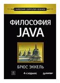 """Эккель Брюс """"Философия Java.4изд"""""""