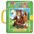 Проф-Пресс Книжка-игрушка Книжка-пазл с замком. Машенька и медведь