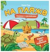 """Книжка с наклейками """"На пляже. Квест для малыша"""""""