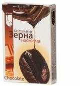 Кофейные зерна SOYAR в шоколаде Шоколад