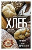 """Пигулевская И.С. """"Хлеб вкусный, целебный. Печем, едим, лечимся"""""""