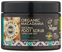 Planeta Organica Скраб для ног Organic macadamia
