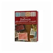 """Рэнгел А. """"Библия двуцветных узоров. 200 жаккардовых мотивов для вязания спицами"""""""