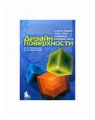 """Калмыкова Н.В. """"Дизайн поверхности. Композиция, пластика, графика, колористика"""""""